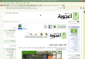 Ojuba -نظام التشغيل أعجوبة لينكس  - Mozilla Firefox 4.0 Beta