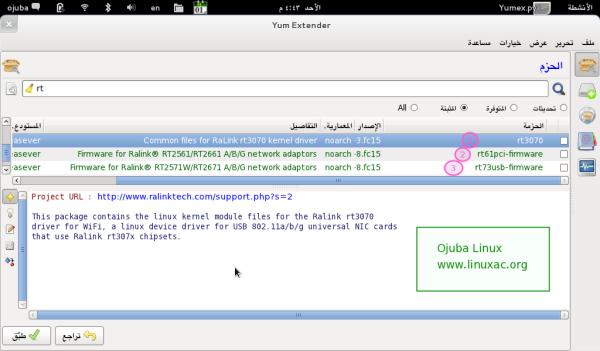 تعريف اللاسلكي WiFi إل جي X130 Ralink | أعجوبة